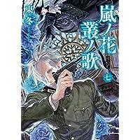嵐ノ花 叢ノ歌 7 (リュウコミックス)