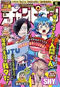 週刊少年チャンピオン2020年10号 [雑誌]