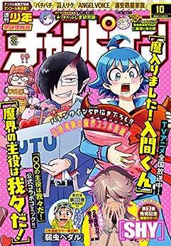 [雑誌] 週刊少年チャンピオン 2020年10号