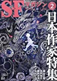 S-Fマガジン 2013年 02月号 [雑誌]