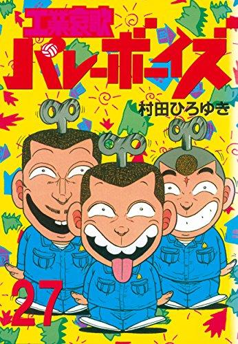 工業哀歌バレーボーイズ(27) (ヤングマガジンコミックス)