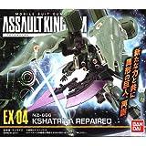 機動戦士ガンダム アサルトキングダム EX04 クシャトリヤ リペアード 1個入 (食玩・ガム)