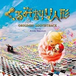 映画「くるみ割り人形」オリジナル・サウンドトラック