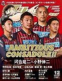 Jリーグサッカーキング 2014年12月号