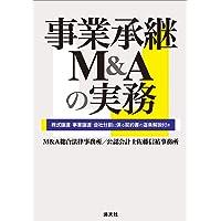 事業承継M&Aの実務 株式譲渡・事業譲渡・会社分割に係る契約書の逐条解説付き
