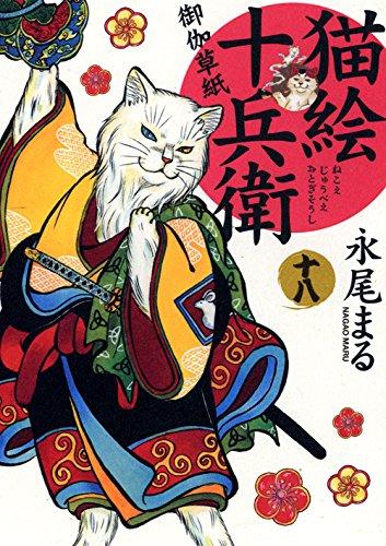 猫絵十兵衛 御伽草紙 十八 (ねこぱんちコミックス)の詳細を見る