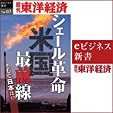 シェール革命 米国最前線 (週刊東洋経済eビジネス新書 No.3)