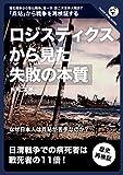 ロジスティクスから見た「失敗の本質」: なぜ日本人は兵站が苦手なのか (WW2セレクト)