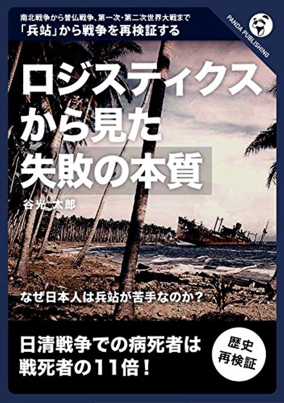 通知する仮装まもなくロジスティクスから見た「失敗の本質」: なぜ日本人は兵站が苦手なのか (WW2セレクト)
