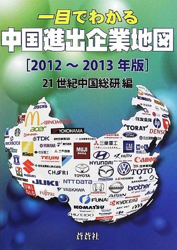 一目でわかる中国進出企業地図〈2012~2013年版〉