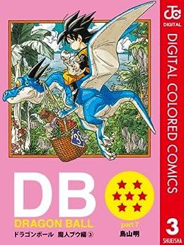 [鳥山明]のDRAGON BALL カラー版 魔人ブウ編 3 (ジャンプコミックスDIGITAL)