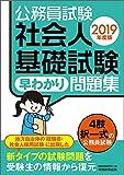 公務員試験 社会人基礎試験[早わかり]問題集 2019年度 (早わかりブックシリーズ)