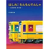 はしれ!  ちんちんでんしゃ -東京都電 荒川線-