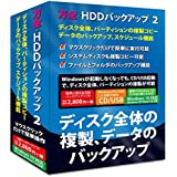 万全・HDDバックアップ2 Windows10対応版