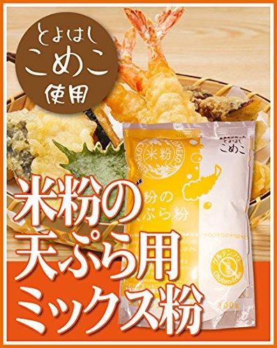 米粉の天ぷら粉 グルテンフリー・小麦粉フリー 300g