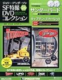 ジェリーアンダーソン特撮DVD 26号 (サンダーバード第26話/スカーレット第13・14話) [分冊百科] (DVD×2付)