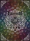 20th Anniversary Live『尽未来際』