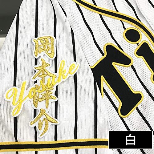 阪神タイガース 刺繍ワッペン 岡本 ネーム 岡本洋介 (白)