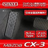 CX-3 ラバー製フットレストカバーマット マツダDK系CX3 YMT製 -