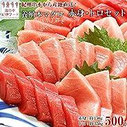 紀州串本産 養殖本マグロのトロ・赤身セット500g ギフトにも