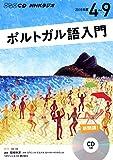 NHK CD ラジオ ポルトガル語入門 2015年4月~2015年9月号