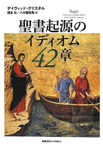 聖書起源のイディオム 42章の詳細を見る