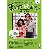 CD付 改訂版 英語で歌おう!  ポップス編