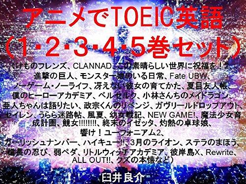 アニメでTOEIC英語(1・2・3・4・5巻セット)けもフレ、ロクでなし、エロマンガ先生、すかすか、ゼロの書、Re:CREATORS、CLANNAD、ノゲノラ、Fate UBW、モン娘、このすば、進撃の巨人、冴えカノ、夏目友人帳、ヒロアカ、ベルセルク、小林さんちのメイドラゴン、亜人ちゃんは語りたい、ガヴドロ、セイレン、風夏、幼女戦記、NEW GAME!、魔法少女育成計画、弱ペダ、LWA、ユーフォ