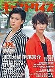 キャストサイズ夏の特別号 (三才ムック vol.634)