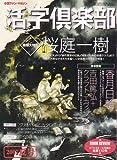 活字倶楽部 2007年 09月号 [雑誌]