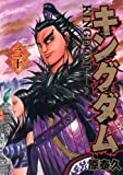 キングダム 20 (ヤングジャンプコミックス)