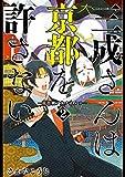 三成さんは京都を許さない—琵琶湖ノ水ヲ止メヨ— 2巻 (バンチコミックス)
