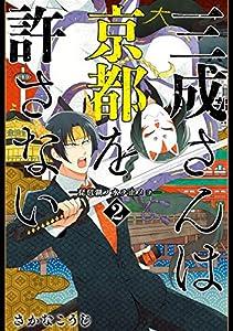 三成さんは京都を許さない―琵琶湖ノ水ヲ止メヨ― 2巻 表紙画像