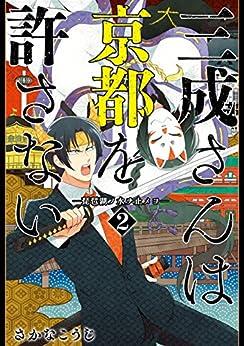[さかなこうじ]の三成さんは京都を許さない―琵琶湖ノ水ヲ止メヨ― 2巻 (バンチコミックス)