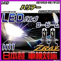 トヨタ ハリアー ACU30系/MCU30系 平成15年2月-平成17年12月 【LEDホワイトバルブ】 日本製 3年保証 車検対応 led LEDライト