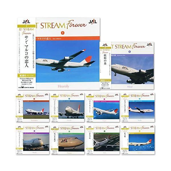 ジェット ストリーム FOREVER CD10枚...の商品画像