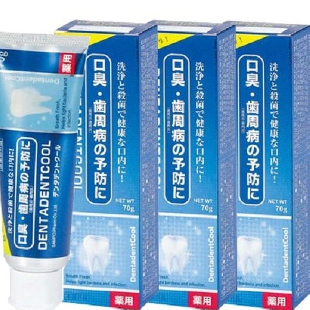 エスカレート空きつく薬用 デンタデントクール 70g×5個セット