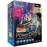 PowerDVD 19 Pro 乗換え・アップグレード版