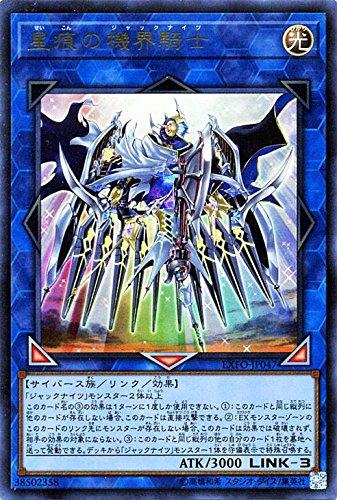 遊戯王/星痕の機界騎士(ウルトラレア)/エクストリーム・フォース