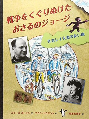戦争をくぐりぬけたおさるのジョージ―作者レイ夫妻の長い旅 (大型絵本)の詳細を見る