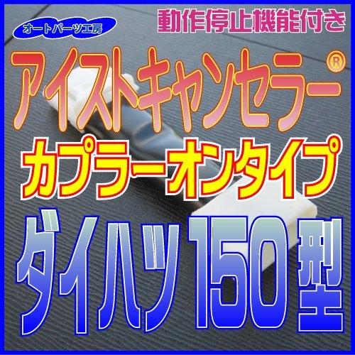 アイストキャンセラー カプラーオンタイプ 《ダイハツ150型》ダイハツ スバル トヨタ 本体内蔵タイプ[アイドリングストップキャンセラー] オートパーツ工房
