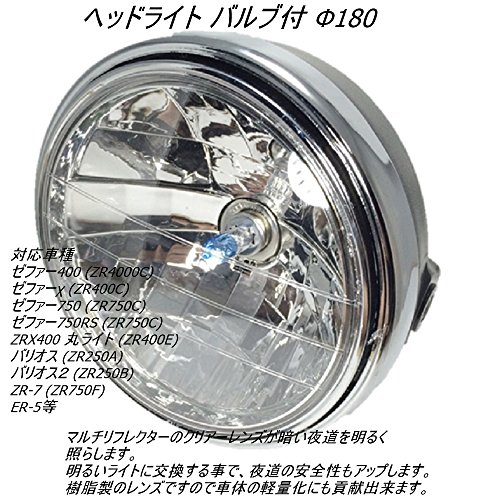 ヘッドライト バルブ付 Φ180 ゼファー400 ZRX400 バリオス2 ZR-7 ER-5