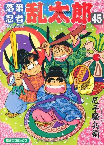 落第忍者乱太郎 45 (あさひコミックス)の詳細を見る