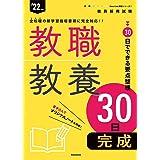教職教養30日完成 (Pass Line 突破シリーズ 2022年度版)
