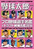 野球太郎No.018 プロ野球選手名鑑+ドラフト候補名鑑2016 (廣済堂ベストムック)