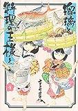 瑠璃と料理の王様と(4) (イブニングKC)