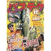 バステク 2011秋―RodandReel PRESENTS! (CHIKYU-MARU MOOK)