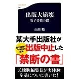 出版大崩壊 (文春新書)