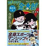 スポーツマン金太郎〔完全版〕―最終章―【中】 (マンガショップシリーズ 301)