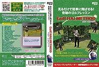 マイクロSD モバコン 「Golf HALMETHOD ゴルフ ハルメソッド」~見るだけで簡単にとばせる!奇跡のゴルフレッスン~